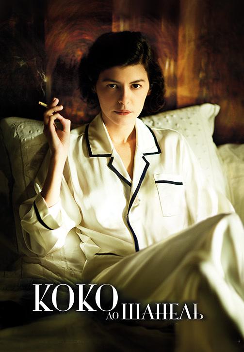 Постер к фильму Коко до Шанель 2009