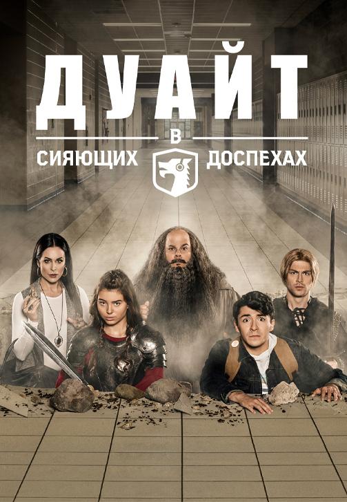Постер к сериалу Дуайт в сияющих доспехах 2019
