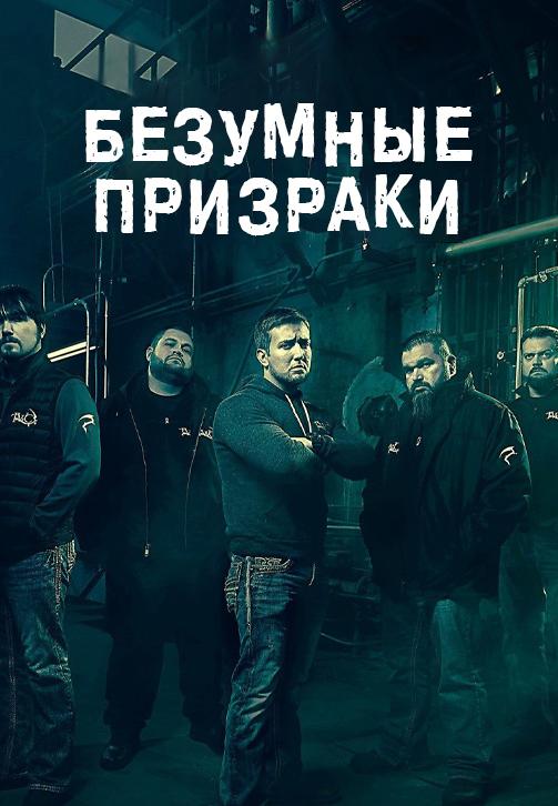 Постер к сериалу Безумные призраки 2016