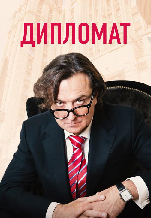 Постер к сериалу Дипломат 2018