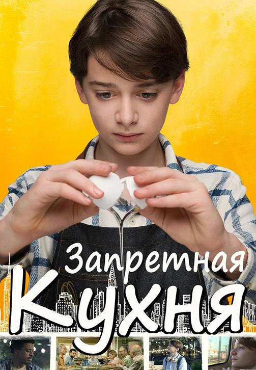 Постер к фильму Запретная кухня 2019