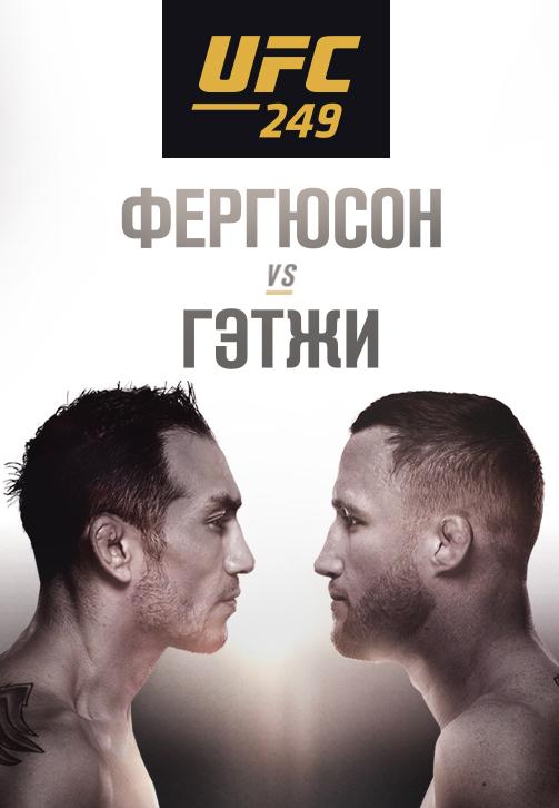 Постер к сериалу UFC 249 2020