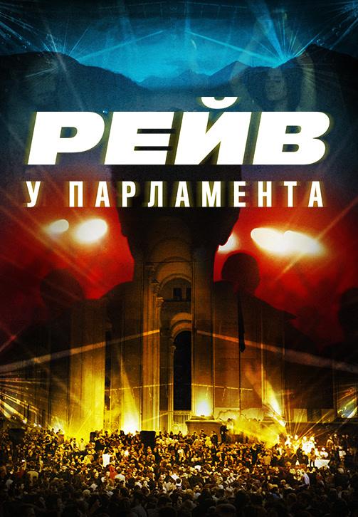 Постер к фильму Raving Riot: Рейв у парламента 2019
