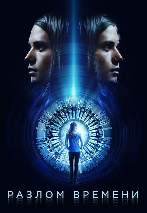 Постер к фильму Разлом времени 2017