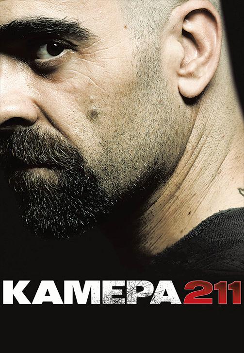 Постер к фильму Камера 211 2009
