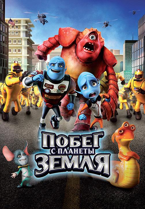 Постер к мультфильму Побег с планеты Земля 2013