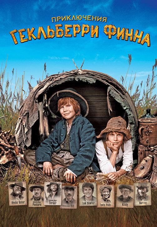 Постер к фильму Приключения Гекльберри Финна (2012) 2012