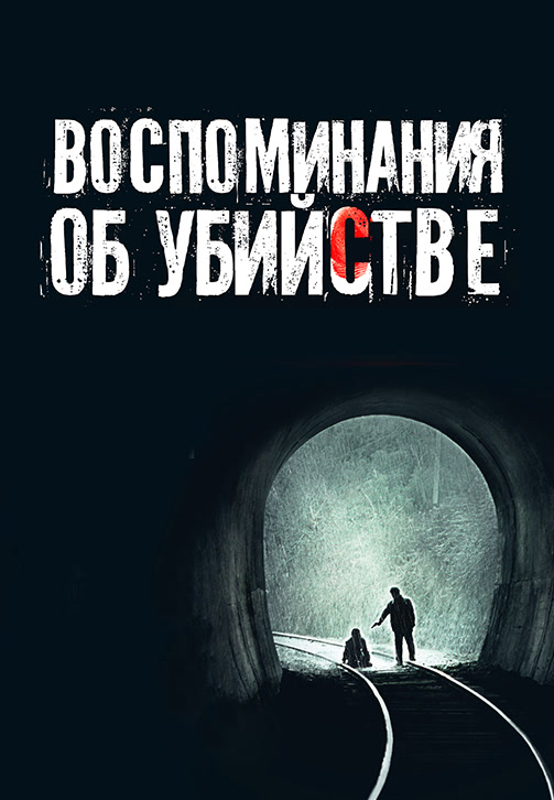 Постер к фильму Воспоминания об убийстве 2003