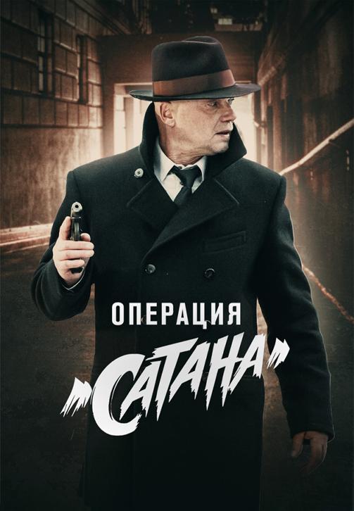 Постер к сериалу Операция «Сатана» 2018