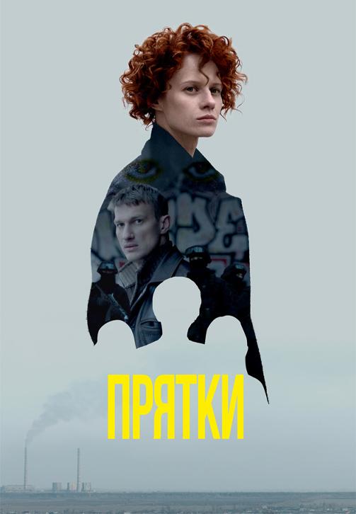 Постер к сериалу Прятки 2019
