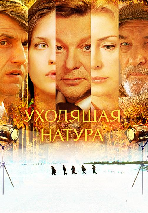 Постер к сериалу Уходящая натура 2013