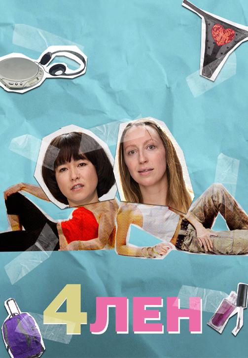 Постер к сериалу 4лен 2019