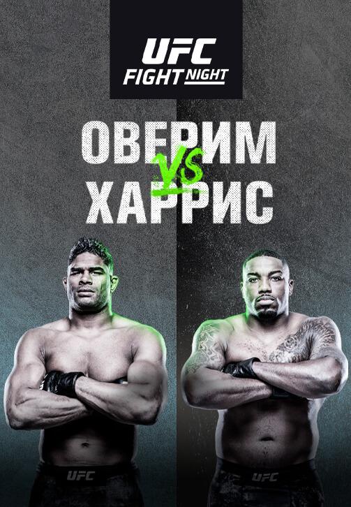 Постер к сериалу UFC Fight Night Jacksonville 2 2020