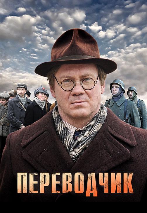 Постер к эпизоду Переводчик. Серия 3 2013
