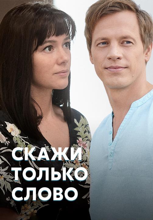 Постер к сериалу Скажи только слово 2019