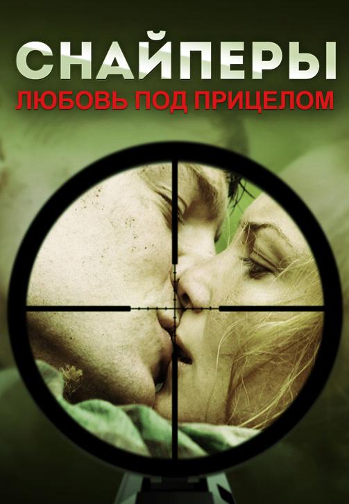 Постер к сериалу Снайперы: Любовь под прицелом 2012