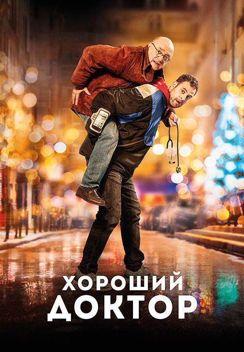 Постер к фильму Хороший доктор (2019) 2019