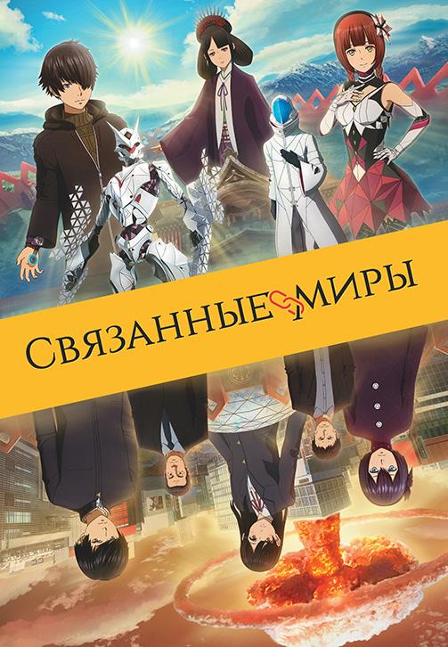 Постер к фильму Связанные миры 2019