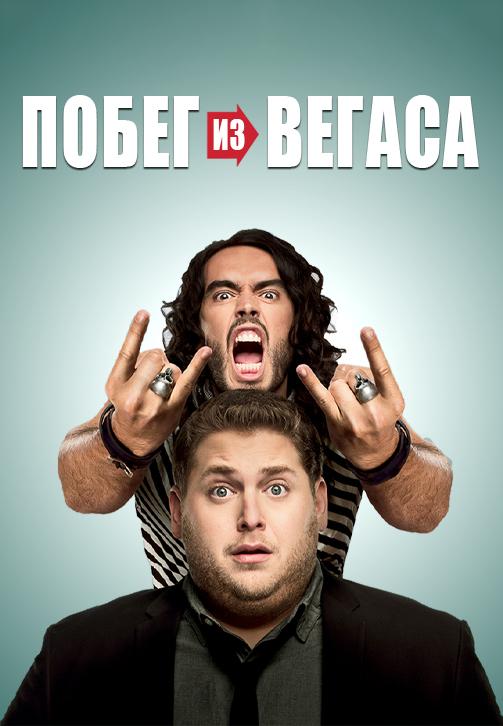 Постер к фильму Побег из Вегаса (по версии Кураж-Бамбей) 2010