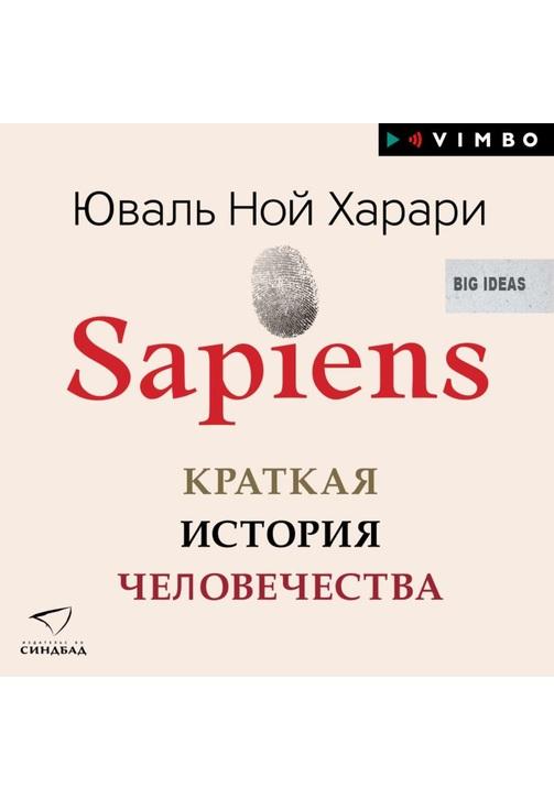 Постер к фильму Sapiens. Краткая история человечества. Юваль Ной Харари 2020