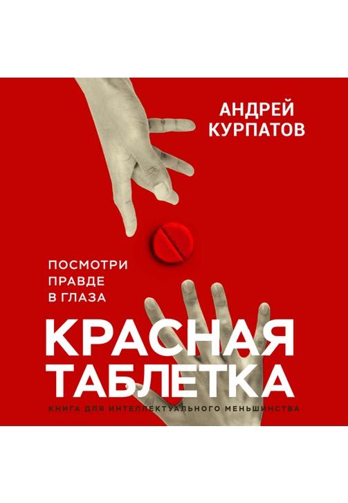 Постер к фильму Красная таблетка. Посмотри правде в глаза. Андрей Курпатов 2020