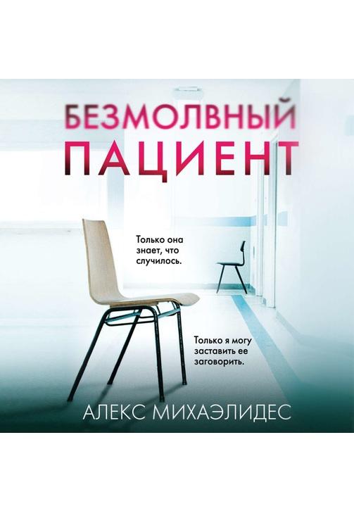 Постер к фильму Безмолвный пациент. Алекс Михаэлидес 2020