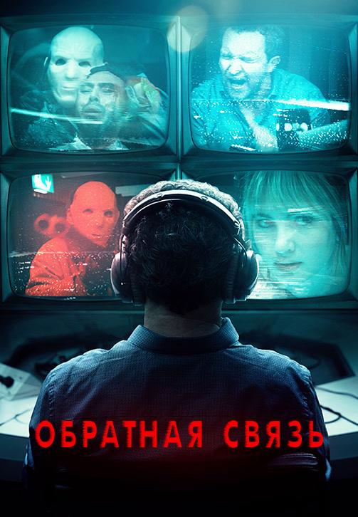 Постер к фильму Обратная связь 2019