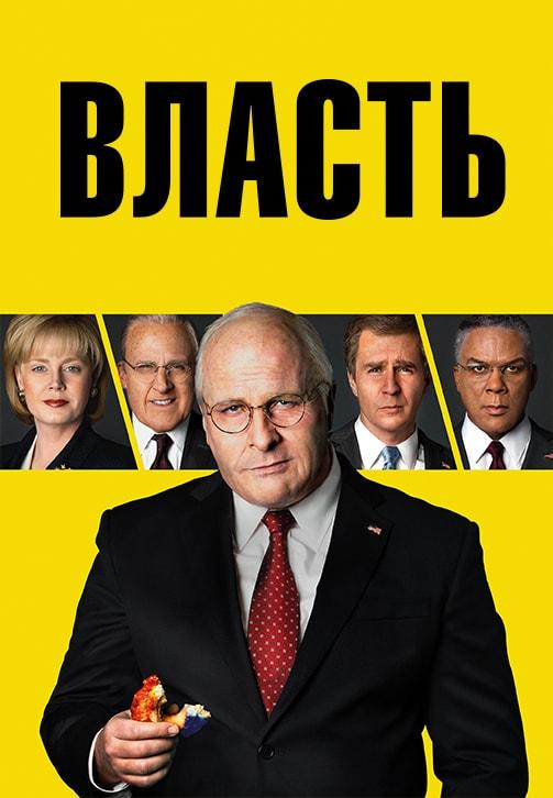 Постер к фильму Власть 2018