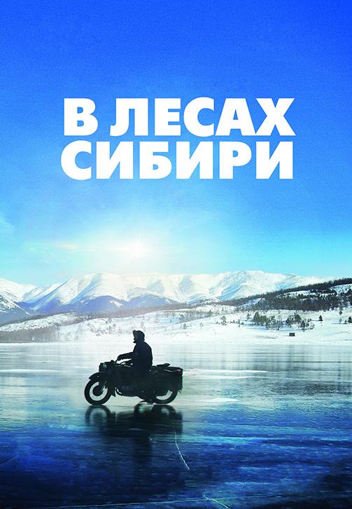 Постер к фильму В лесах Сибири 2016
