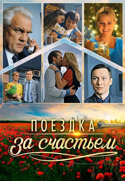 Постер к сериалу Поездка за счастьем (Экспресс-командировка) 2016