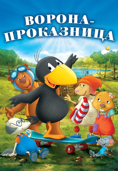 Постер к фильму Ворона-проказница 2012