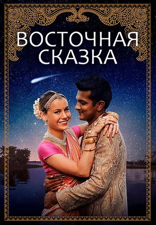 Постер к фильму Восточная сказка 2017