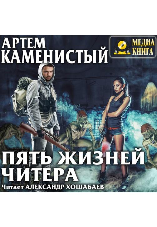 Постер к фильму Пять жизней читера. Артем Каменистый 2020