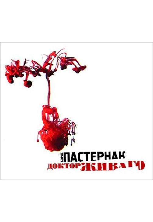 Постер к фильму Доктор Живаго. Борис Пастернак 2020