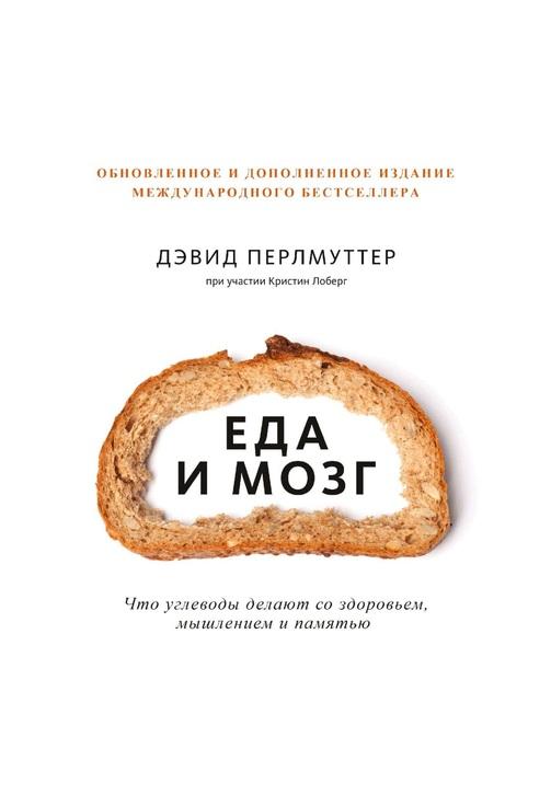 Постер к фильму Еда и мозг. Дэвид Перлмуттер,Кристин Лоберг 2020