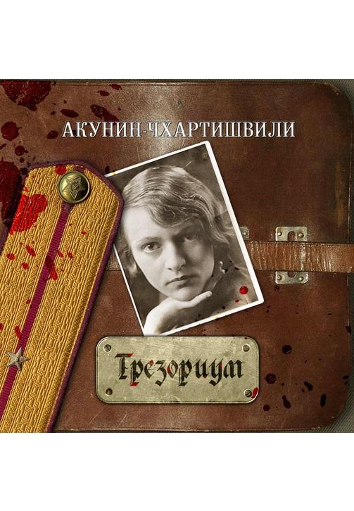 Постер к фильму Трезориум. Борис Акунин,Григорий Чхартишвили 2020