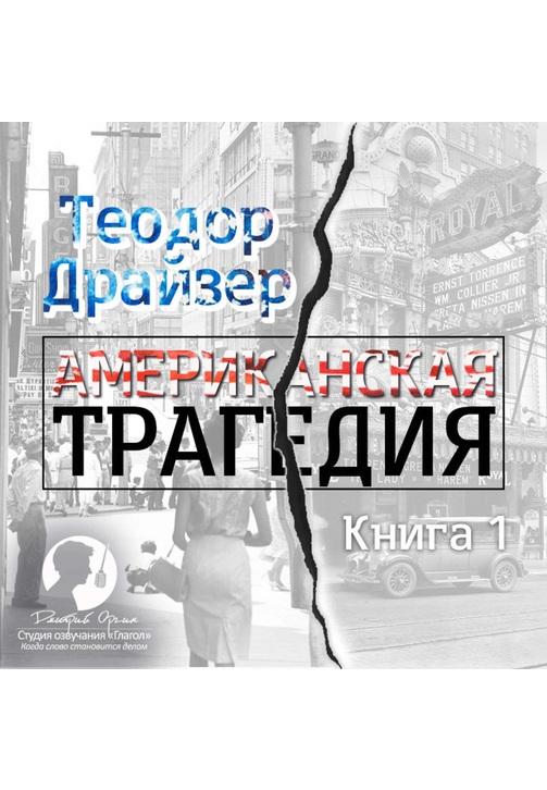 Постер к фильму Американская трагедия. Книга 1. Теодор Драйзер 2020