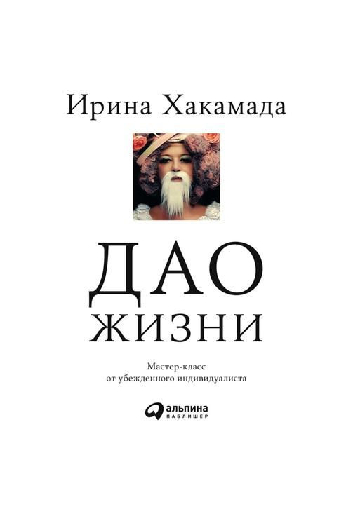 Постер к фильму Дао жизни. Ирина Хакамада 2020
