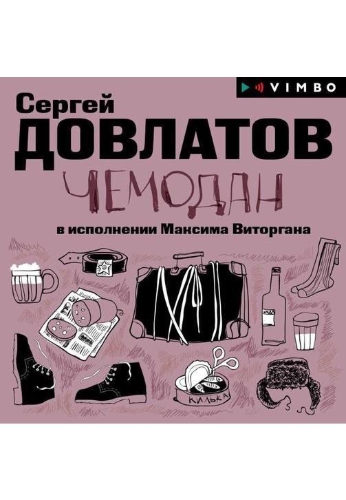 Постер к фильму Чемодан. Сергей Довлатов 2020