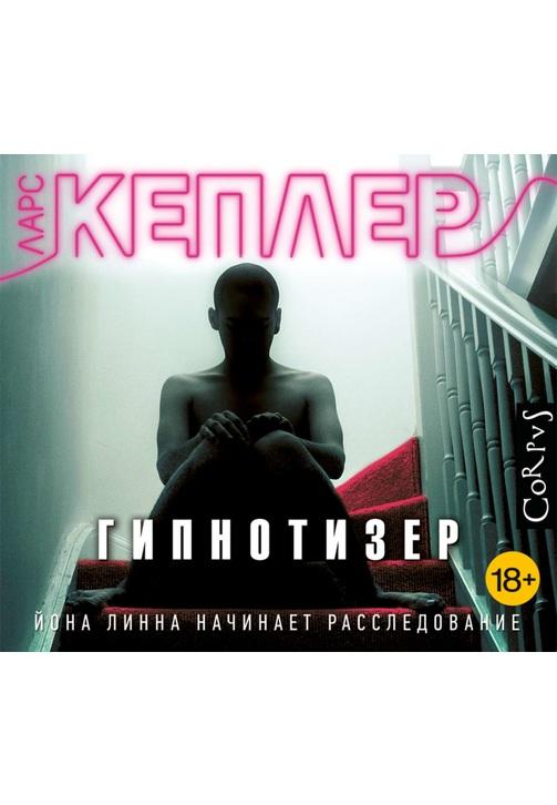 Постер к фильму Гипнотизер. Ларс Кеплер 2020