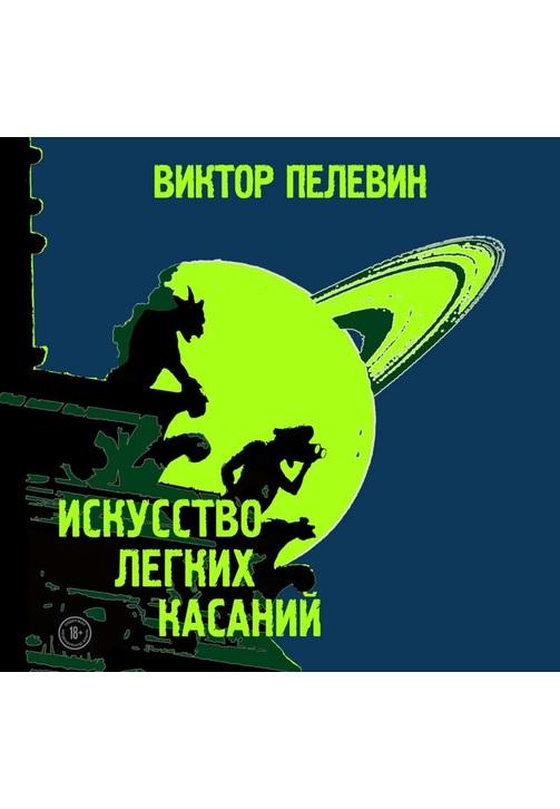 Постер к фильму Искусство легких касаний. Виктор Пелевин 2020