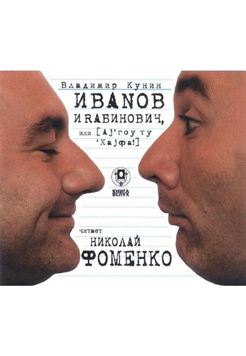 Постер к фильму Иванов и Рабинович (сокращенная аудиоверсия). Владимир Кунин 2020