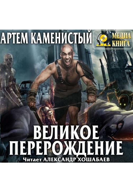 Постер к фильму Великое перерождение. Артем Каменистый 2020