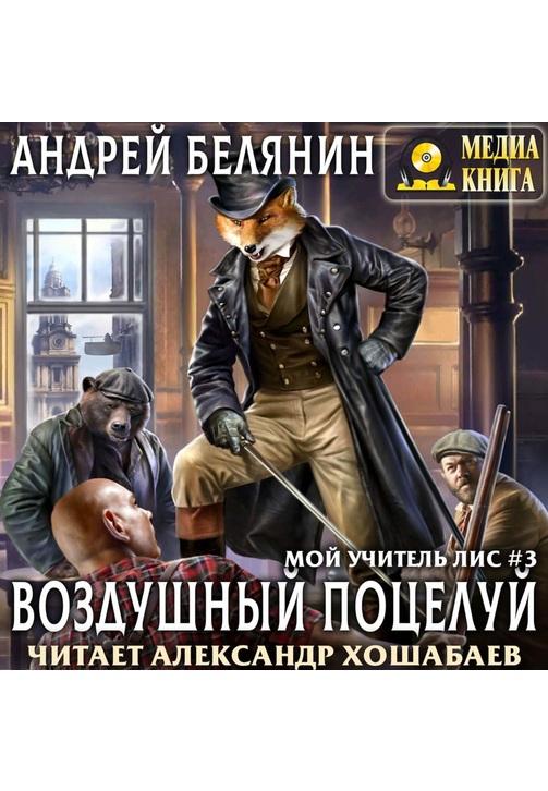 Постер к фильму Воздушный поцелуй. Андрей Белянин 2020
