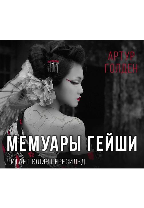 Постер к фильму Мемуары гейши. Артур Голден 2020