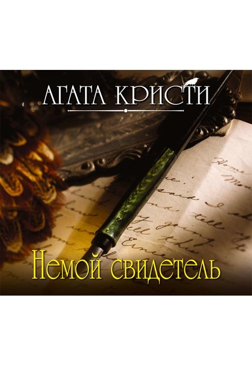 Постер к фильму Немой свидетель. Агата Кристи 2020