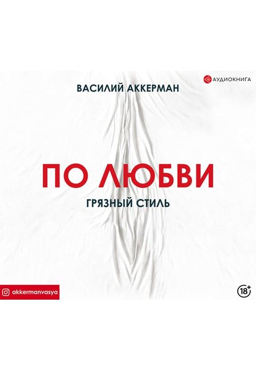 Постер к фильму По любви. Грязный стиль. Василий Аккерман 2020