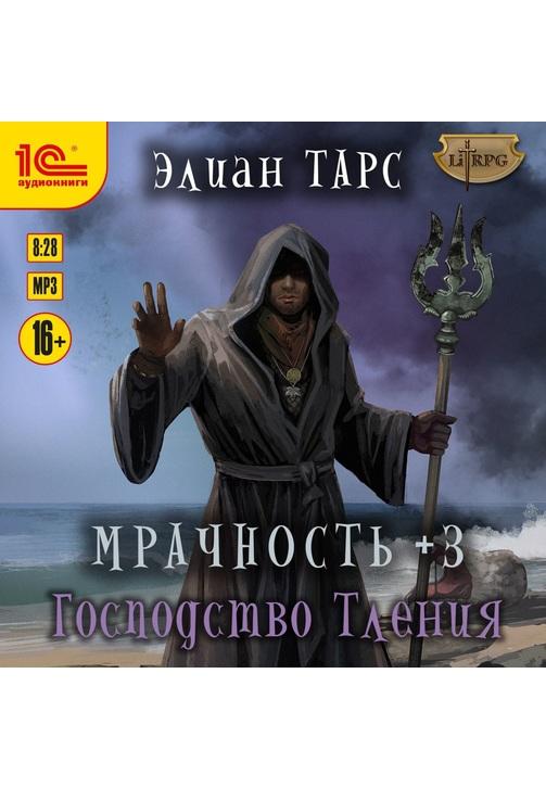 Постер к фильму Мрачность  3. Господство Тления. Элиан Тарс 2020