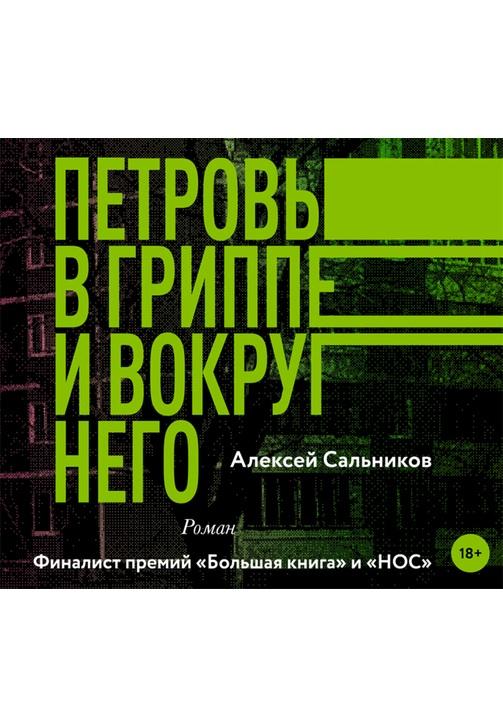 Постер к фильму Петровы в гриппе и вокруг него. Алексей Сальников 2020
