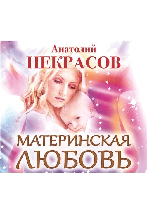 Постер к фильму Материнская любовь. Анатолий Некрасов 2020